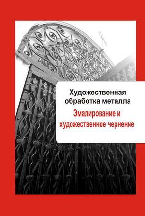 Мельников И. Художественная обработка металла. Эмалирование и художественное чернение