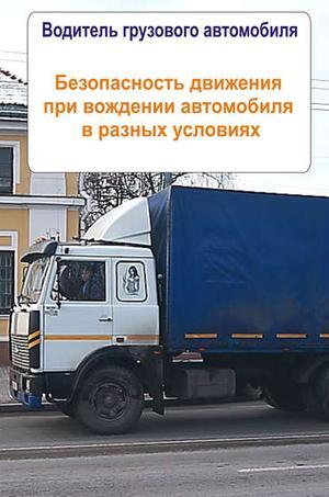 Мельников И. Грузовые автомобили. Безопасность движения при вождении автомобиля в разных условиях