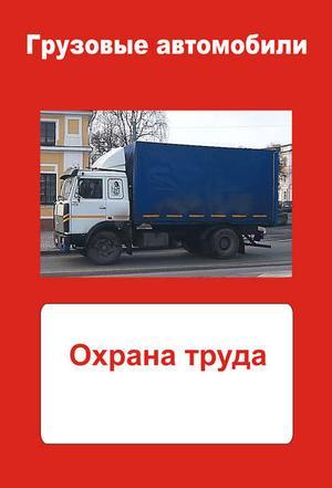 Мельников И. Грузовые автомобили. Охрана труда