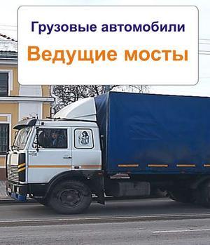 Мельников И. Грузовые автомобили. Ведущие мосты