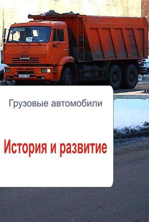 Мельников И. Грузовые автомобили. История и развитие