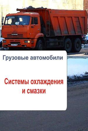 Мельников И. Грузовые автомобили. Системы охлаждения и смазки