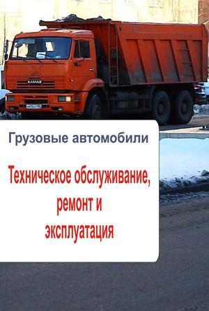 Мельников И. Грузовые автомобили. Техническое обслуживание, ремонт и эксплуатация