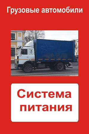 Мельников И. Грузовые автомобили. Система питания
