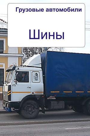 Мельников И. Грузовые автомобили. Шины