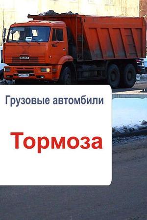 Мельников И. Грузовые автомобили. Тормоза