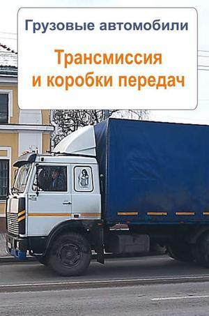 Мельников И. Грузовые автомобили. Трансмиссия и коробки передач
