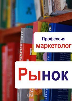 Мельников И. Рынок