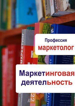 Мельников И. Маркетинговая деятельность