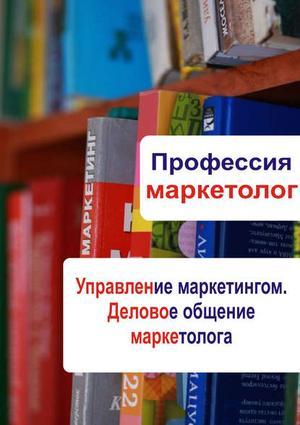 Мельников И. Управление маркетингом. Деловое общение маркетолога