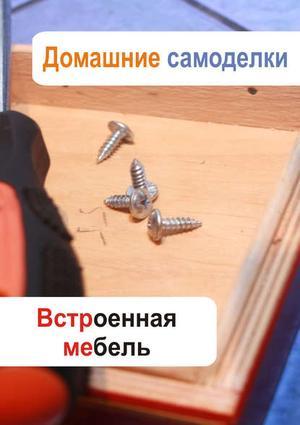 Мельников И. Встроенная мебель
