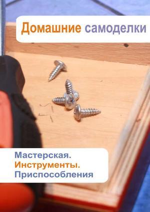 Мельников И. Мастерская. Инструменты. Приспособления