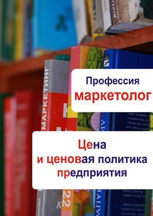 Мельников И. Цена и ценовая политика предприятия