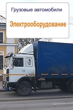Мельников И. Грузовые автомобили. Электрооборудование