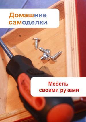 Мельников И. Мебель своими руками