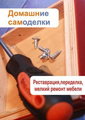 Мельников И. Реставрация, переделка, мелкий ремонт мебели