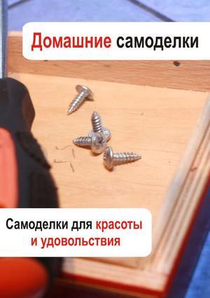 Мельников И. Самоделки для красоты и удовольствия
