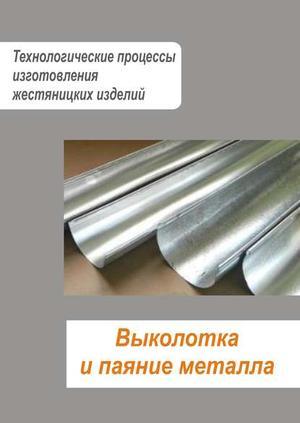 Мельников И. Жестяницкие работы. Выколотка и паяние металла