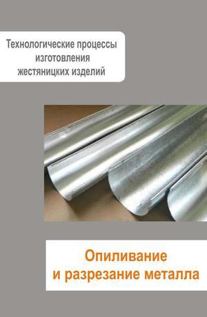 Мельников И. Жестяницкие работы. Опиливание и разрезание металла