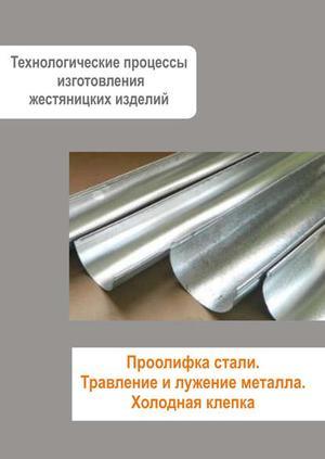 Мельников И. Жестяницкие работы. Проолифка стали. Травление и лужение металла. Холодная клепка
