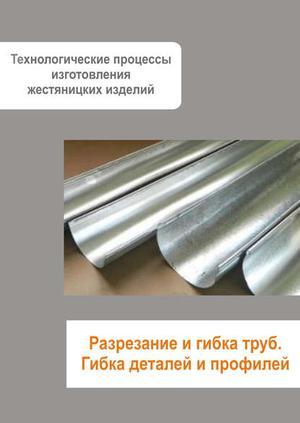 Мельников И. Жестяницкие работы. Разрезание и гибка труб. Гибка деталей и профилей