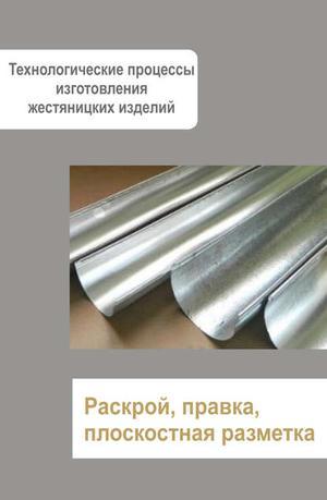Мельников И. Жестяницкие работы. Раскрой, правка, плоскостная разметка