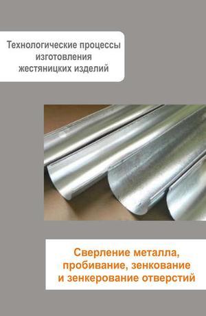 Мельников И. Жестяницкие работы. Сверление металла, пробивание, зенкование и зенкерование отверстий
