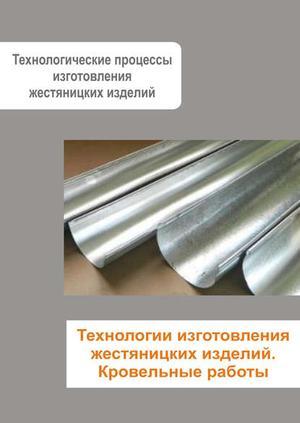 Мельников И. Жестяницкие работы. Технологии изготовления жестяницких изделий. Кровельные работы
