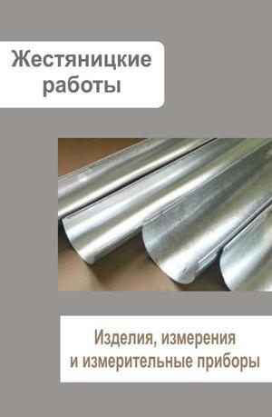 Мельников И. Жестяницкие работы. Изделия, измерения и измерительные приборы