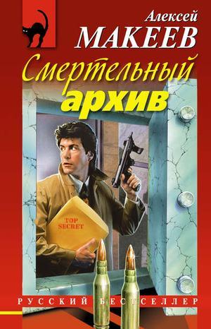 МАКЕЕВ А. Смертельный архив