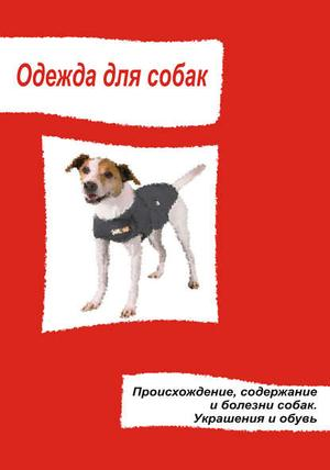 Мельников И. Одежда для собак. Происхождение, содержание и болезни собак. Украшения и обувь