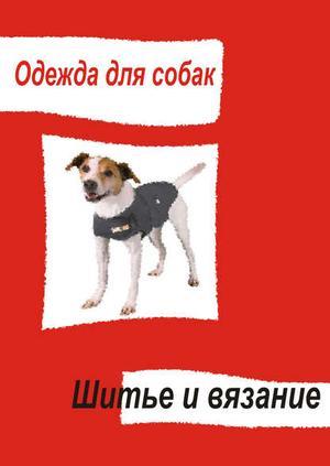 Мельников И. Одежда для собак. Шитье и вязание
