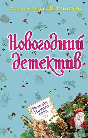 Литвиновы А. Ремейк Нового года (сборник)