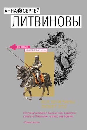 Литвиновы А. Все мужчины любят это (сборник)