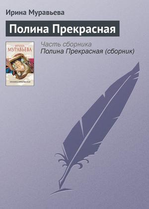 МУРАВЬЕВА И. Полина Прекрасная