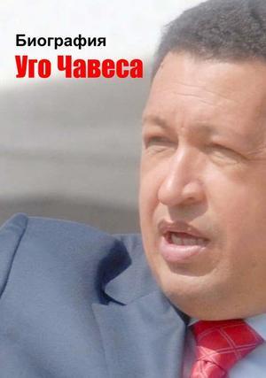 Мельников И. Биография Уго Чавеса