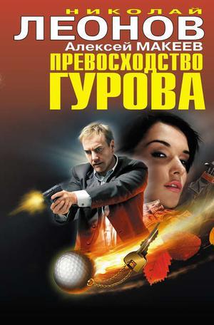 ЛЕОНОВ Н., МАКЕЕВ А. Превосходство Гурова (сборник)