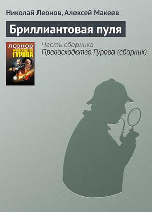 ЛЕОНОВ Н., МАКЕЕВ А. Бриллиантовая пуля