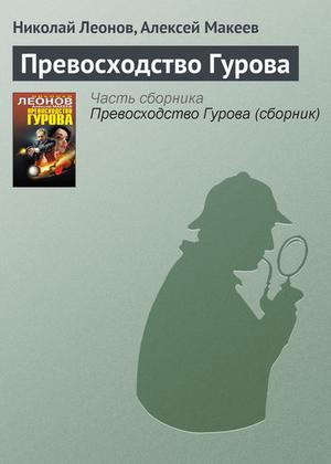 ЛЕОНОВ Н., МАКЕЕВ А. Превосходство Гурова