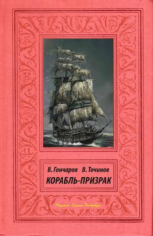 ГОНЧАРОВ В., Точинов В. Корабль-призрак