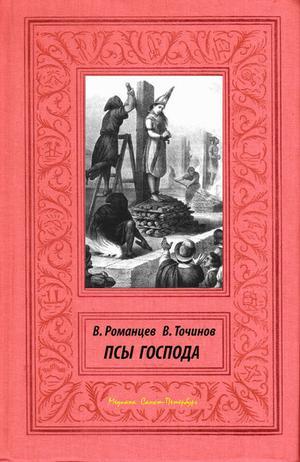 Романцев В., Точинов В. Псы Господа
