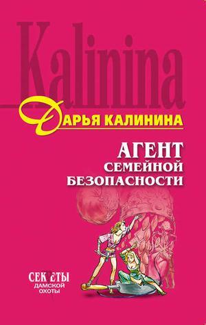 КАЛИНИНА Д. Агент семейной безопасности