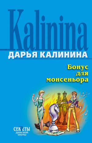 КАЛИНИНА Д. Бонус для монсеньора