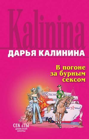 КАЛИНИНА Д. В погоне за бурным сексом