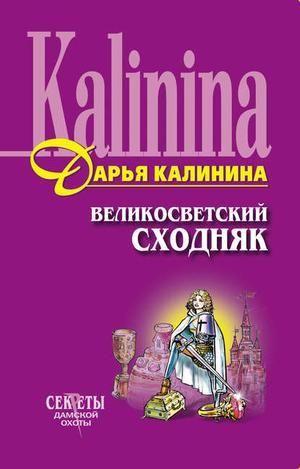 КАЛИНИНА Д. Великосветский сходняк