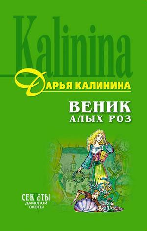 КАЛИНИНА Д. Веник алых роз