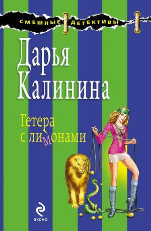 КАЛИНИНА Д. Гетера с лимонами
