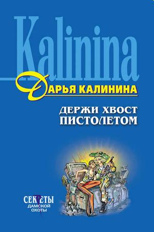 КАЛИНИНА Д. Держи хвост пистолетом