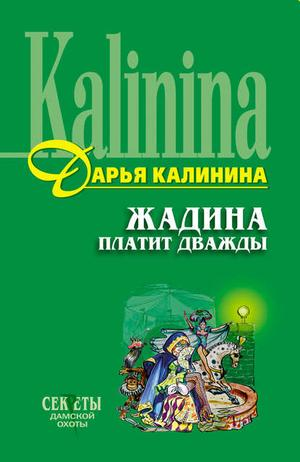 КАЛИНИНА Д. Жадина платит дважды