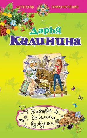 КАЛИНИНА Д. Жертвы веселой вдовушки